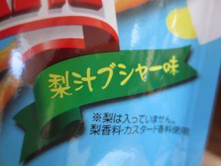 2梨汁ブシャー味.JPG